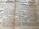 1945 Ставропольская правда, фото №5