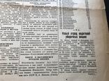1945 Ставропольская правда, фото №6