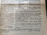 1945 Ставропольская правда, фото №7