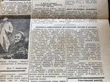 1945 Ставропольская правда, фото №8