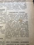 1945 Ставропольская правда, фото №9