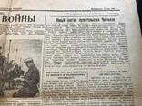 1945 Ставропольская правда, фото №10
