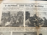 1945 Ставропольская правда, фото №11