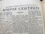 1950 Литературная газета, фото №7