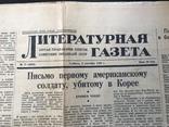 1950 Литературная газета, фото №2