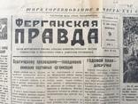 1958 Ферганская правда, фото №2