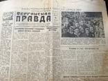 1958 Ферганская правда, фото №8