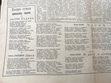 1956 Литературная газета, фото №4