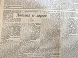 1956 Литературная газета, фото №7
