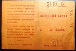 Сезонный ЖД билет 1933 г., фото №2