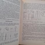 """Головніна """"Технологія крою та шиття"""" 1976р., фото №5"""