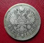 1 рубль 1896 Париж
