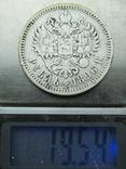 1 рубль 1896 Париж фото 4