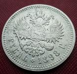 1 рубль 1898 АГ фото 4