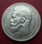 1 рубль 1898 АГ фото 5