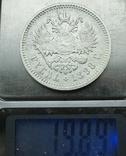 1 рубль 1898 АГ фото 9