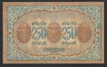 1918 Закавказский комиссариат, 250 рублей, фото №3