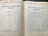1948 Русско-Украинский словарь, фото №2