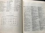 1948 Русско-Украинский словарь, фото №4