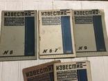 1932 Известия Кожевенная промышленность : 5 номеров, фото №3