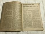 1932 Известия Кожевенная промышленность : 5 номеров, фото №8