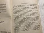 1939 Производство вискозного шёлка, фото №4