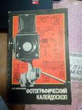 Шеклеин. Фотографический калейдоскоп., фото №2