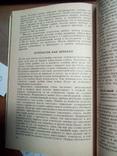 Шеклеин. Фотографический калейдоскоп., фото №9