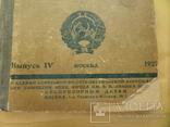 Каталог почтовых марок Украины, фото №3