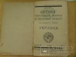 Каталог почтовых марок Украины, фото №4
