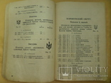 Каталог почтовых марок Украины, фото №8