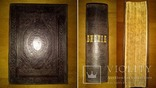 Большая Библия Киево-Печерская Лавра Киев 1909 г., фото №3