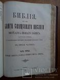 Большая Библия Киево-Печерская Лавра Киев 1909 г., фото №6