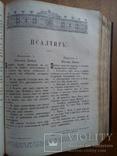 Большая Библия Киево-Печерская Лавра Киев 1909 г., фото №7
