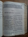 Большая Библия Киево-Печерская Лавра Киев 1909 г., фото №8