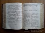 Большая Библия Киево-Печерская Лавра Киев 1909 г., фото №9