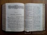 Большая Библия Киево-Печерская Лавра Киев 1909 г., фото №10