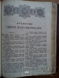 Большая Библия Киево-Печерская Лавра Киев 1909 г., фото №11