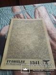 Копия немецкой карты Станислав, фото №5