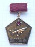 Витебский истребительный авиационный полк ВВС СССР, фото №2