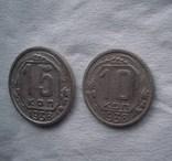 10 15 копеек 1938 г, фото №4