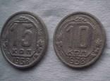 10 15 копеек 1938 г, фото №5