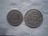 10 15 копеек 1938 г, фото №8