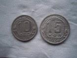 10 15 копеек 1938 г, фото №9