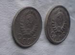 10 15 копеек 1938 г, фото №13
