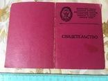 Свидетельство ДОСААФ 1964 года, фото №2