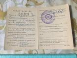 Свидетельство ДОСААФ 1964 года, фото №3