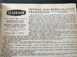 1929 Пламя. Гоголь, фото №4