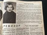 1929 Пламя. Гоголь, фото №2