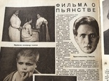 1929 Пламя. Гоголь, фото №8